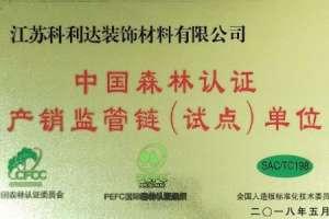 """科利达获批江苏首批""""中国森林认证—产销监管链示范(试点)单位""""升降平台"""